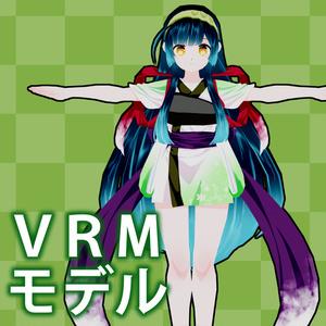 東北ずん子公式VRM、VRChatアバター
