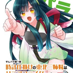 ずんパラ1巻 東北ずん子公式小説 文:ささかまほこ