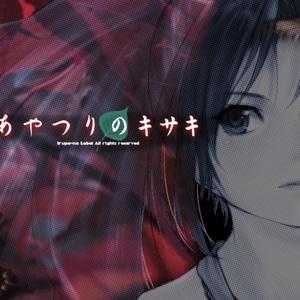 あやつりのキサキ(DL版)