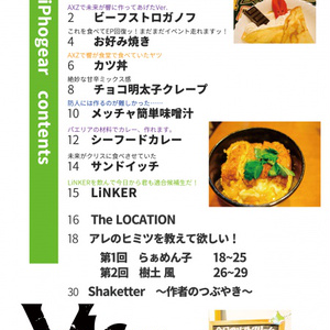 MeshiPhogear PDF版