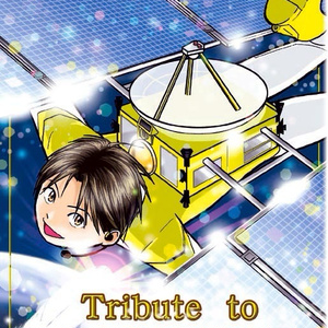 Tribute to HAYABUSA (小惑星探査機はやぶさ初号機擬人化)