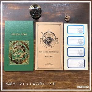 測量野帳 [天文学会] オリジナル