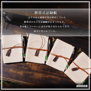 携帯式記録帳【型押し】