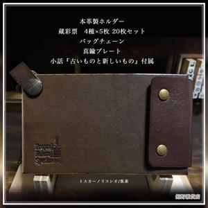 蔵彩票ホルダー【限定品】