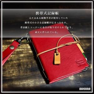 携帯式記録帳【限定品】