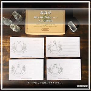 蔵彩票【ケント紙】