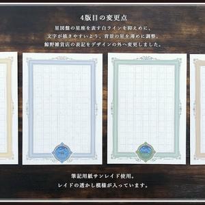 枠付原稿用紙B7 [星図盤](4版)