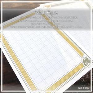 枠付原稿用紙B7 [MOON](2版)