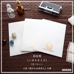 箔封筒 [飛行船公社]