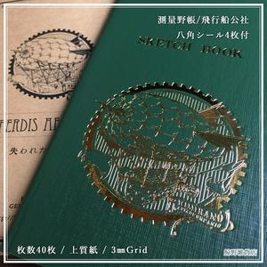 測量野帳 [飛行船公社] オリジナル
