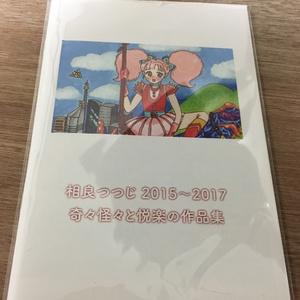 相良つつじ2015~2017/奇々怪々と悦楽の作品集