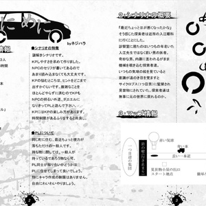 CoCシナリオ集『黄昏三津』