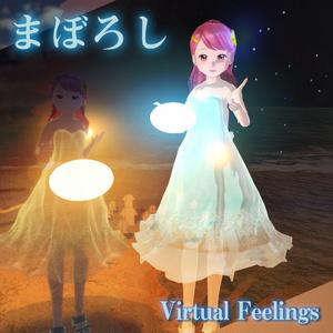 まぼろし Virtual Feelings
