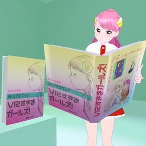 VRすきまブック - VRChat用/自動更新漫画本