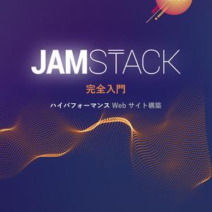 JAMstack 完全入門 ハイパフォーマンス Web サイト構築