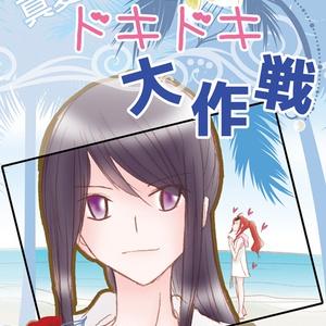 【テイルズオブ】真夏のドキドキ大作戦【ゼロユリ】