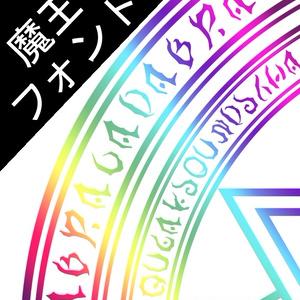 【素材】魔王フォント