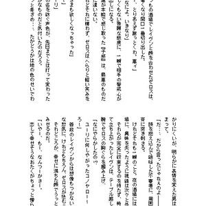 【テイルズオブ】幸福の星2【ゼロユリ】