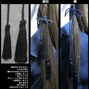 長髪美形御用達『髪紐』黒