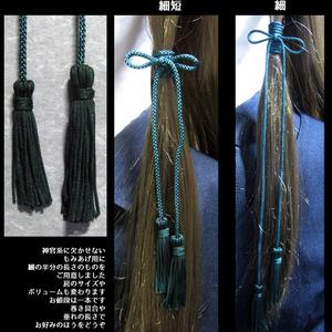 長髪美形御用達『髪紐』濃緑