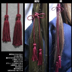 長髪美形御用達『髪紐』臙脂