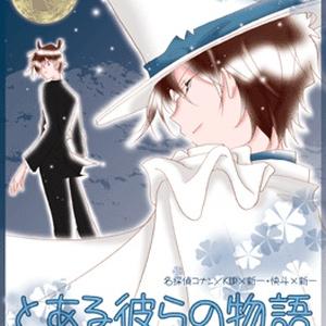 【コナン】シリーズ外K新&快新 全24冊セット