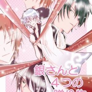 【銀魂】 銀時受 全89冊セット/沖銀・土銀・高銀・威銀・他銀受