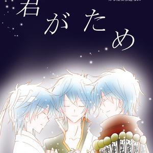 【劇場版銀魂】君がため【シリアス】