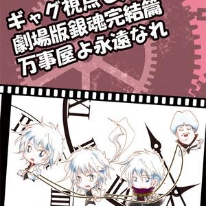 【劇場版銀魂】ギャグ視点で見る劇場版銀魂完結篇