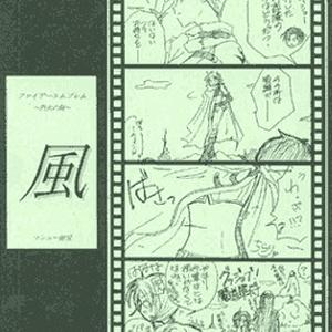 【FE】各シリーズ BL系11冊セット