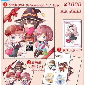 SIROKUMA DEFORMATION-SD1-【セット】