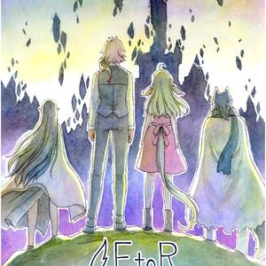 web漫画「EtoR」13話「レジーの本より『ヴェスティアにて』」