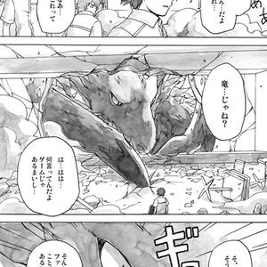 web漫画「EtoR」01話『ユーセル・スカーレット』
