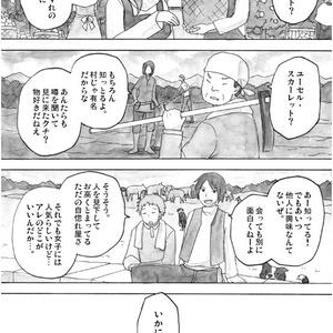 web漫画「EtoR」10話「静かな狩人」
