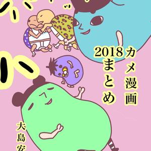 カメ漫画2018まとめ
