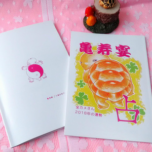 カメ占い2018年の運勢〜在庫SALE〜