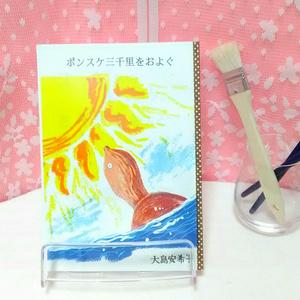☆展示のみ、カメ漫画4冊セット(在庫のみ)