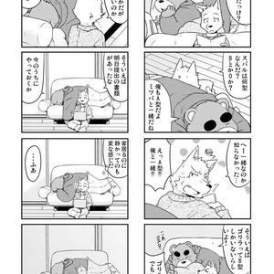 イヌとクマ。4