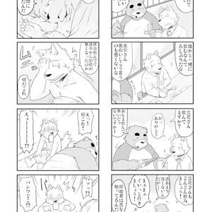 イヌとクマ。1
