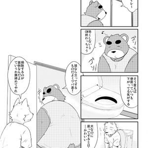 イヌとクマ。2