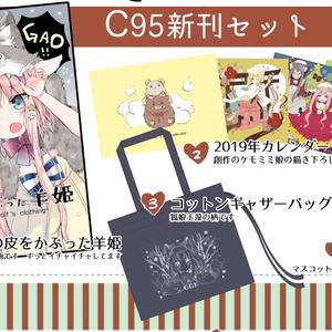 C95 新刊セット