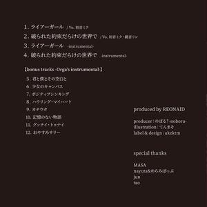 (Single) ライアーガール