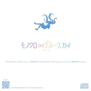 (Single) モノクロ∞ブルースカイ-Rising Heart-