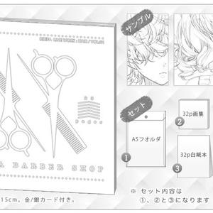 【新刊】RIRIFA BARBER SHOP 線画集