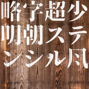 略字超少明朝ステンシル風