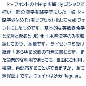 梅M+略字少なめWeb