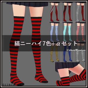 【VRoid用】縞ニーハイ7色+αセット