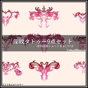 【VRoid用】(無料お試し版有)淫紋タトゥー9点セット