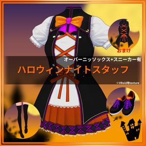 【VRoid用】ハロウィンナイトスタッフ