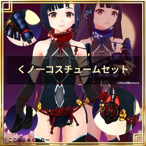 【VRoid用】くノ一コスチュームセット